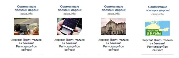 Таргетинг на жителей Херсона Вконтакте