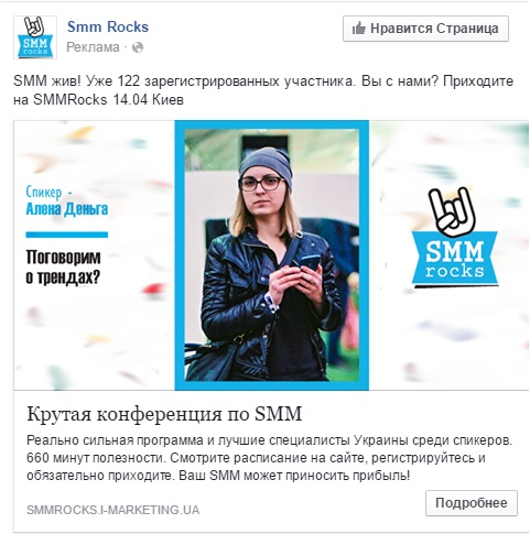 Алена Деньга SMM Rocks