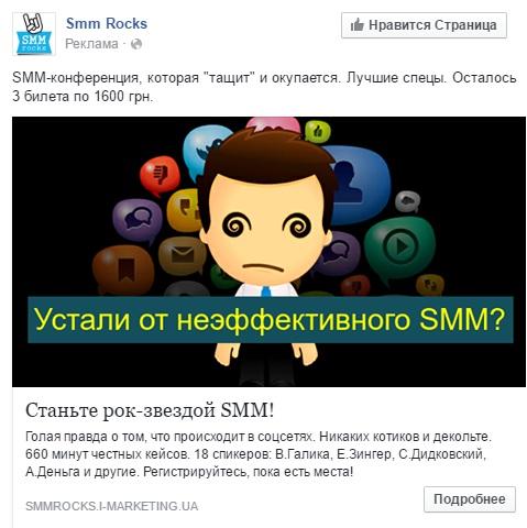 Реклама которая тащит SMM Rocks
