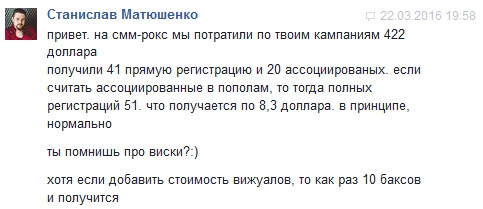 Станислав Матюшенко конверсии SMM Rocks
