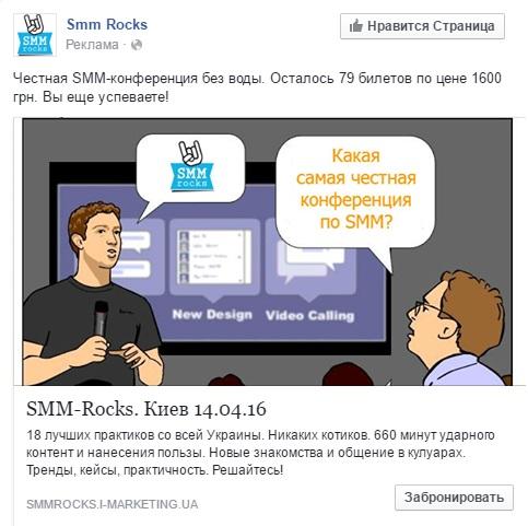 SMM Rocks Цукерберг рекомендует