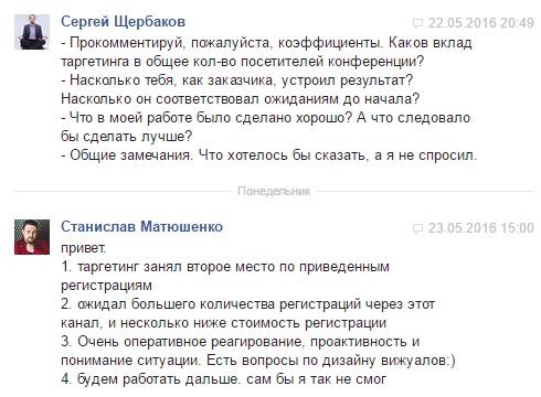 Матюшенко отзыв о работе Щербакова