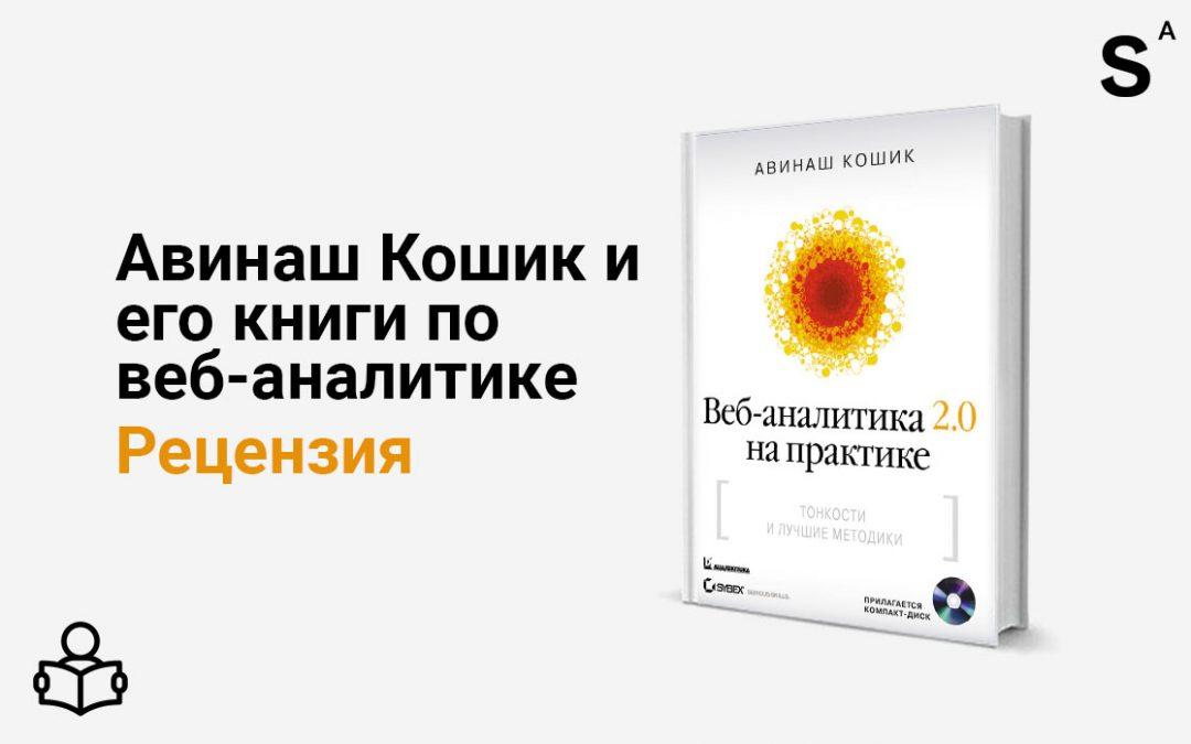 Авинаш Кошик и его книги по веб-аналитике. Рецензия