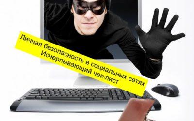 Личная безопасность в социальных сетях. Исчерпывающий чек-лист