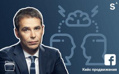 Таргетированная реклама для тренинга Евгения Спирицы в Минске. Кейс (Facebook)