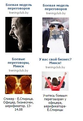 Как сделать таргетинг ВКонтакте