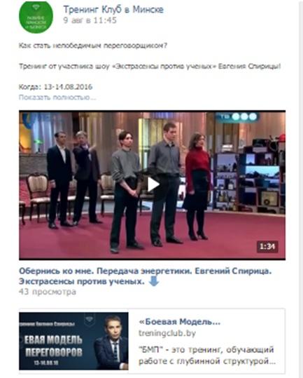 Пост с продвижением видео Спирица
