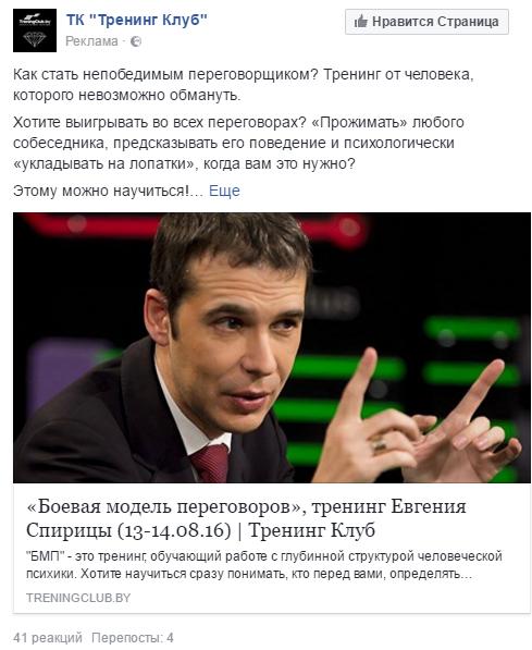 Русский Пол Экман реклама Facebook
