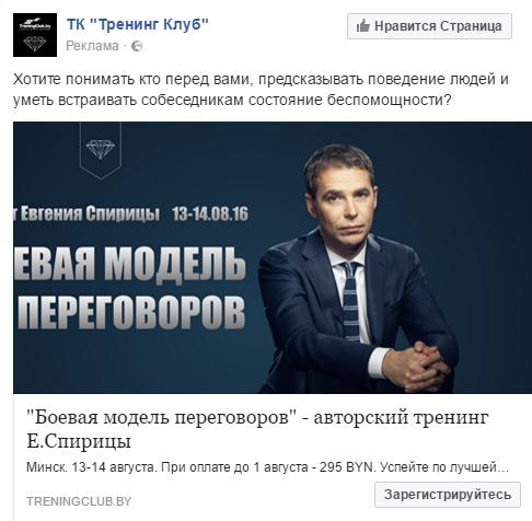 Эффективное объявление Спирица таргетинг Facebook