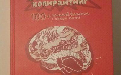 «Нейрокопирайтинг» Дениса Каплунова. Нанорецензия.