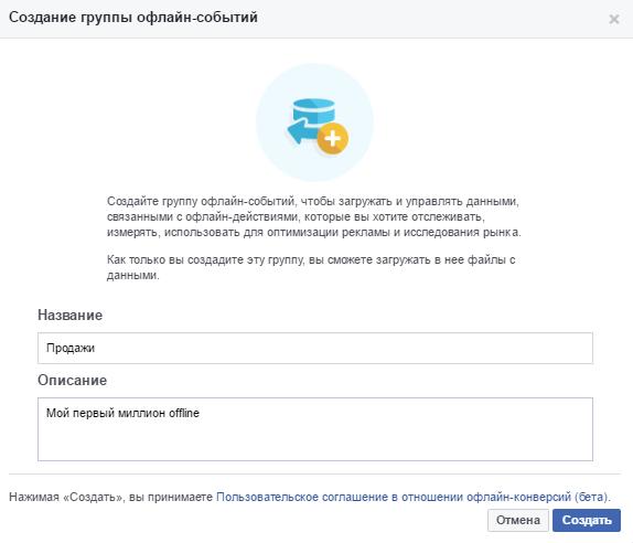 Facebook группа оффлайн-событий