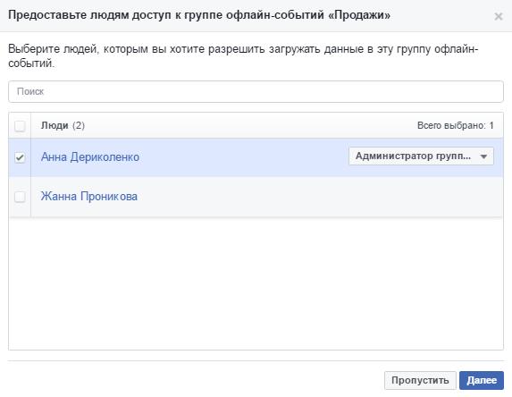 Кто может администрировать offline events Facebook