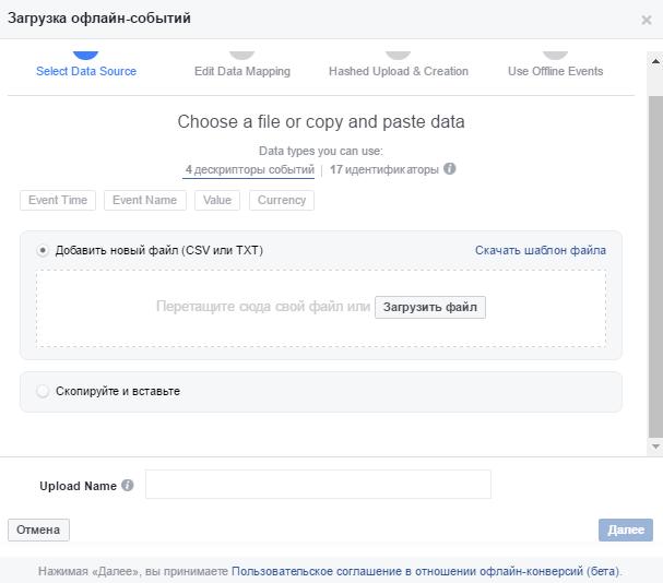 загрузить базу оффлайн-событий Facebook