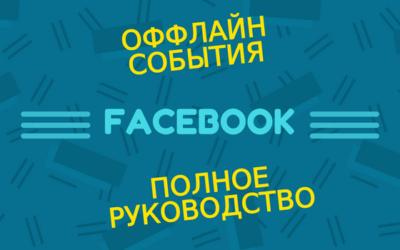 Оффлайн-события на Facebook (offline-events Facebook). Полное руководство.