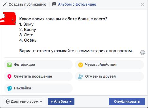 опрос Фейсбук