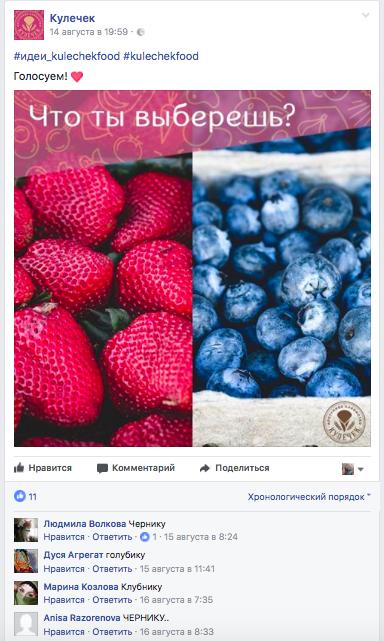 как создать опрос в facebook