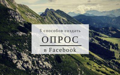 5 способов создать опрос в Facebook