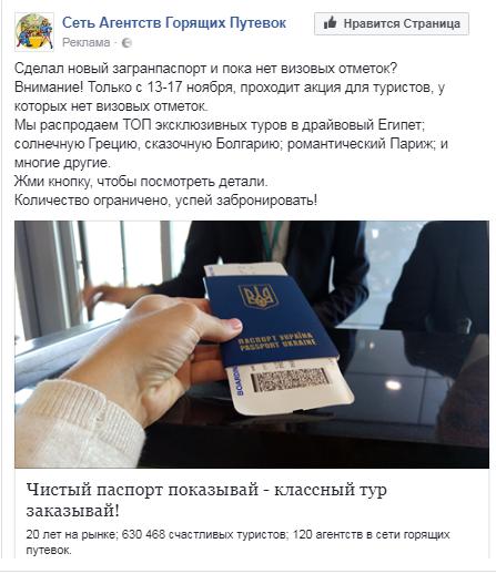 чистый паспорт реклама акция