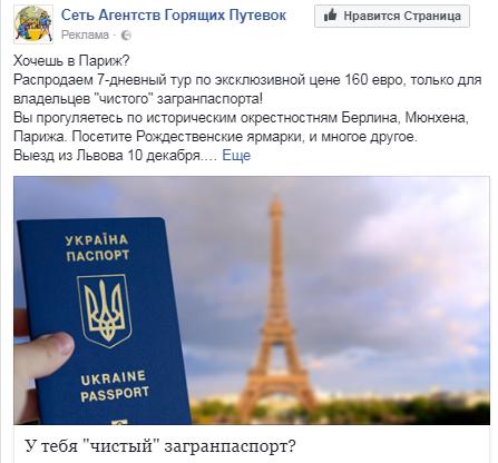 Париж чистый паспорт таргетинг