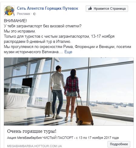 кейс по продвижению туроператора в Facebook