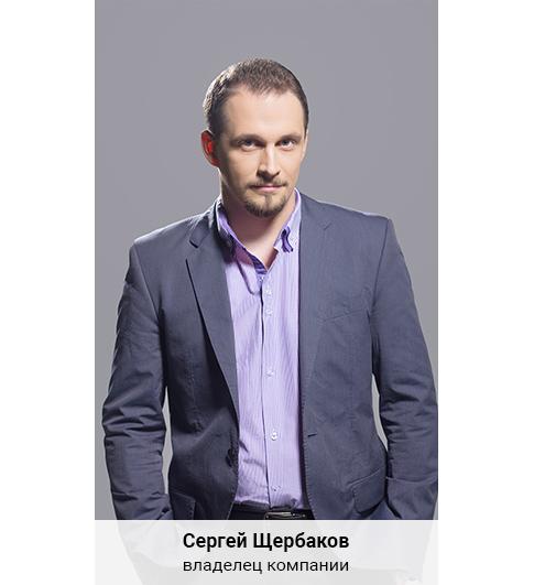 Сергей Щербаков владелец компании