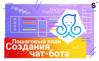 Пошаговый план создания чат-бота с помощью сервиса ManyChat
