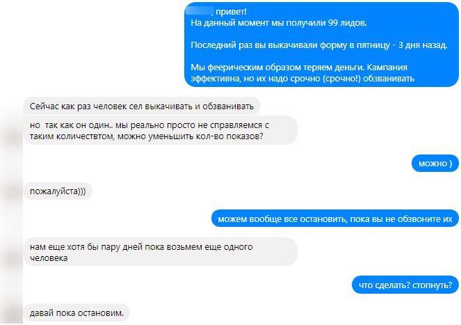 Лидов слишком много заказчик не справился Facebook