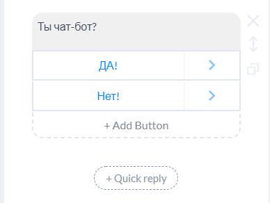 два варианта ответа бот фейсбук