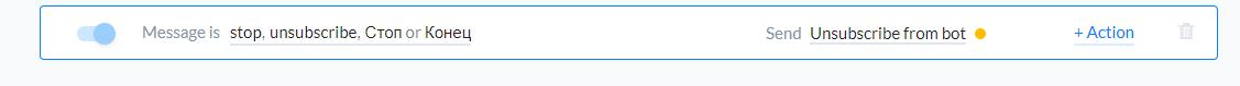 подтверждение отписки бот