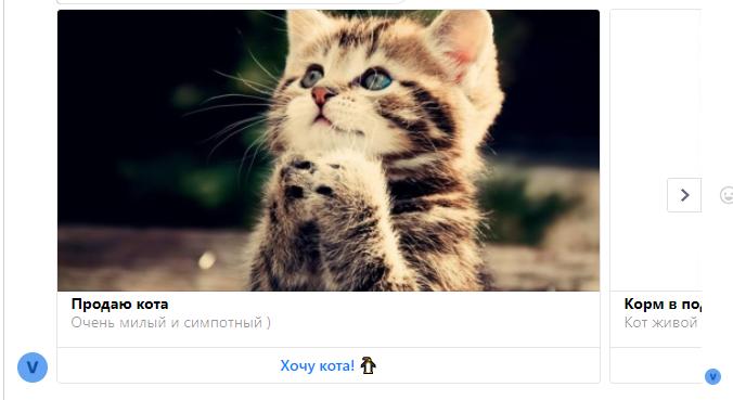 как сделать бота фейсбук