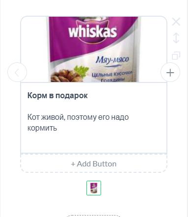 как добавить два продукта в карусель фейсбук