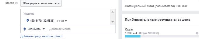 новостройки геолокации Facebook