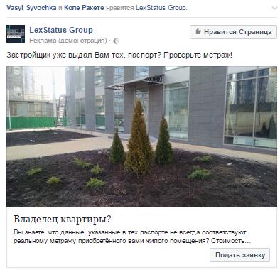 реклама в фейсбуке квартиры