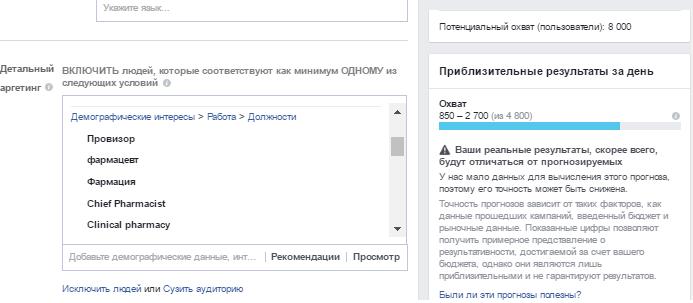 провизоры фармацевты аптеки реклама в фейсбук