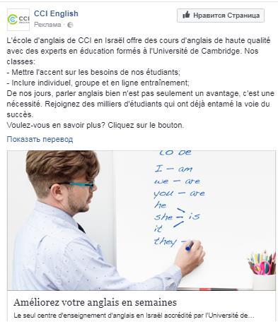 facebook рекламный пост аудитория французы