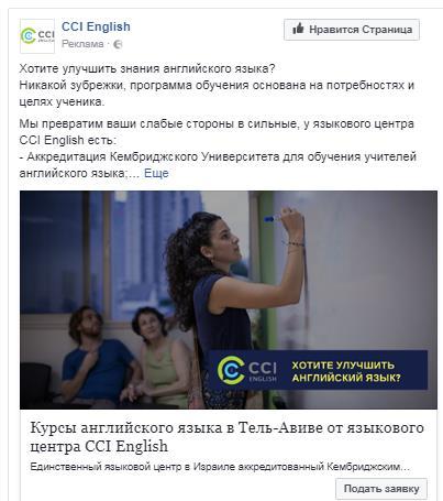 курсы английского SMM продвижение facebook