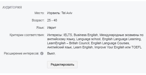 сегмент аудитории facebook скриншот настроек