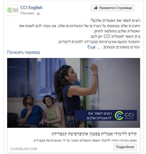 реклама facebook пост для продвижения курсов английского