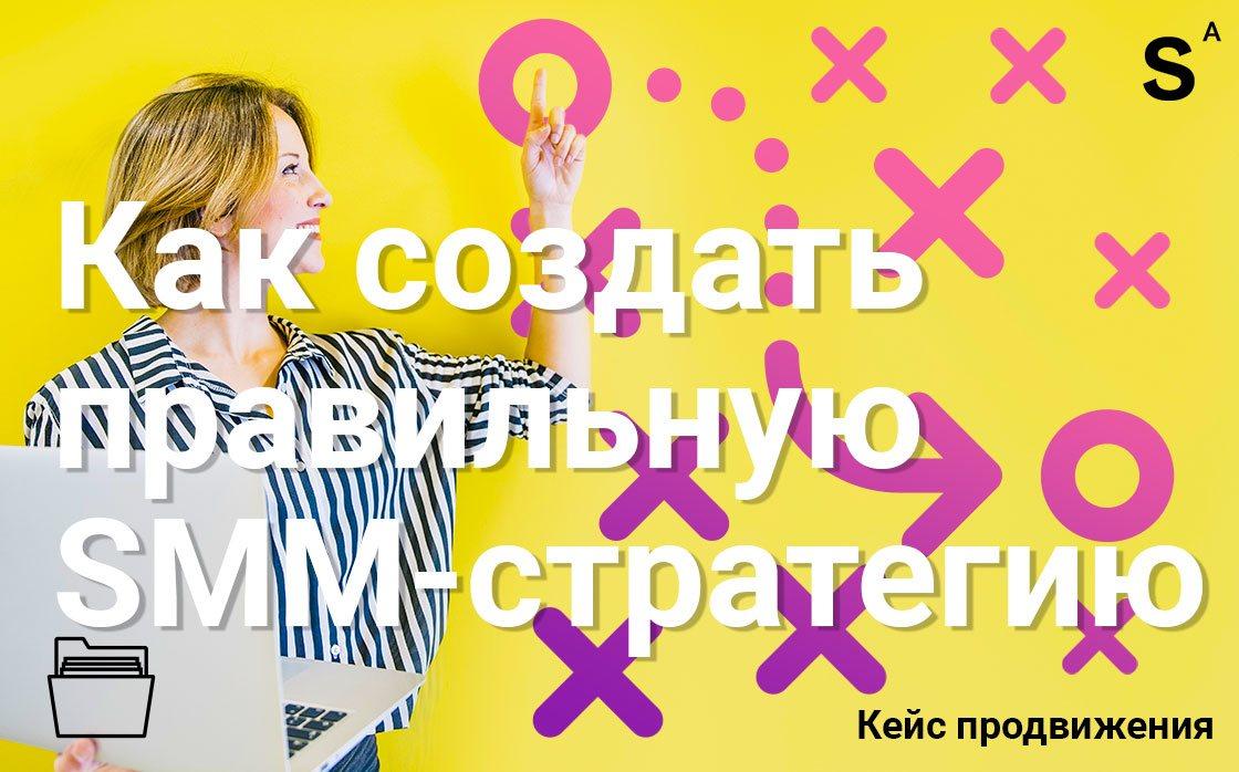 e2617566baa Как создать правильную SMM-стратегию на примере европейского бренда в  lash-индустрии