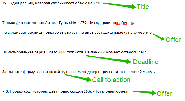 пример рекламы фейсбук оффер call to action