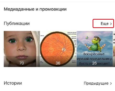 медиаданные промоакции инстаграм аудит