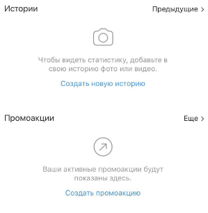 stories instagram анализ профия кейс