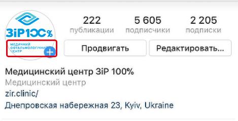 медицинский центр анализ профиля Instagram