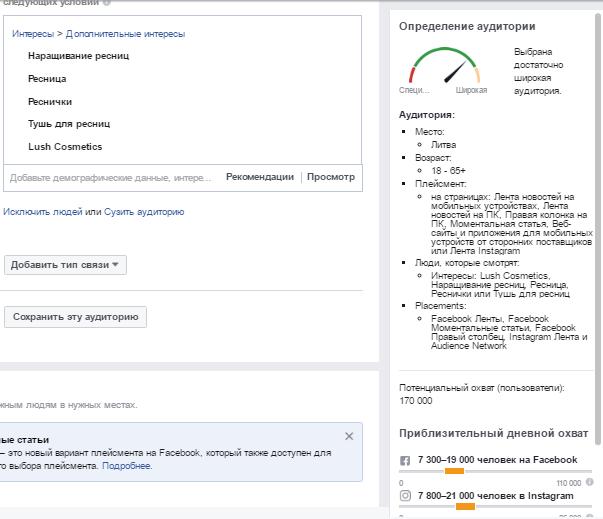 таргетинг фейсбук аудитория наращивание ресниц