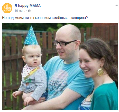 юмор пост продвижение smm facebook