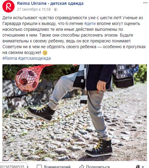 интересные факты пост продвижения facebook