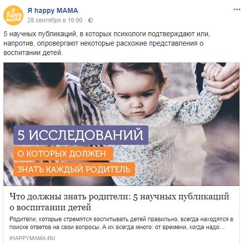 подборка стратегия facebook instagram продвижение