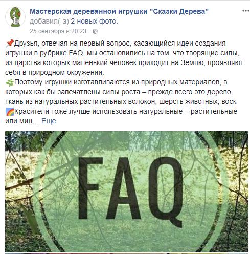 пример поста с ответами на вопросы facebook
