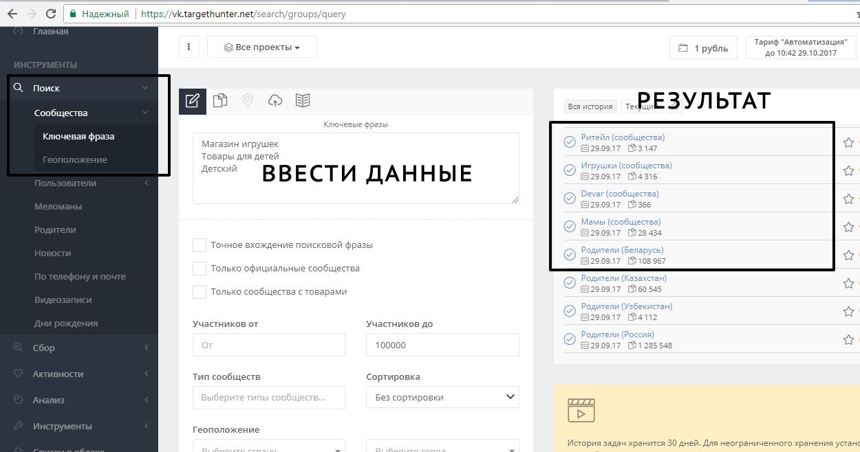 vkontakte поиск партнеров стратегия продвижения
