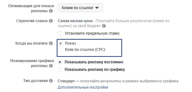 оплата за показы клики facebook реклама